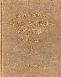 Выставка французского искусства XII-XX в.в. Каталог