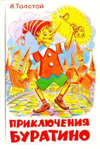 Приключения Буратино12296407Когда я был маленький, - очень, очень давно, - я читал одну книжку: она называлась Пиноккио, или Похождения деревянной куклы (деревянная кукла по-итальянски - Буратино). Я часто рассказывал моим товарищам, девочкам и мальчикам, занимательные приключения Буратино. Но так как книжка потерялась, то я рассказывал каждый раз по-разному, выдумывал такие похождения, каких в книге совсем и не было. Теперь, через много-много лет, я припомнил моего старого друга Буратино и надумал рассказать вам, девочки и мальчики, необычайную историю про этого деревянного человечка. Алексей Толстой