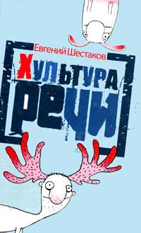 Хультура речи. Евгений Шестаков