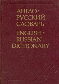 Англо-русский словарь / English-Russian Dictionary