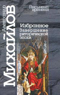 Александр Михайлов. Избранное. Завершение риторической эпохи