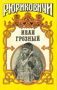 Иван Грозный: Кудеяр