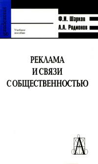 Реклама и связи с общественностью ( 5-8291-0788-0, 5-88687-175-6 )