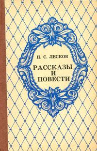 Н. С. Лесков. Рассказы и повести