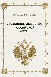 Сословное общество Российской империи