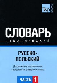 Русско-польский тематический словарь. В 3 частях. Часть 1