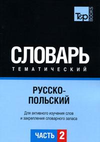 Русско-польский тематический словарь. В 3 частях. Часть 2