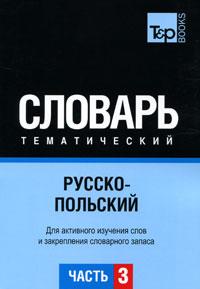 Русско-польский тематический словарь. В 3 частях. Часть 3