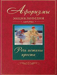 Афоризмы. Энциклопедия. Речь истины проста