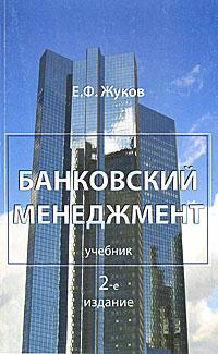 Книга Банковский менеджмент
