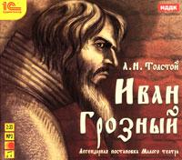 Иван Грозный (аудиокнига MP3)