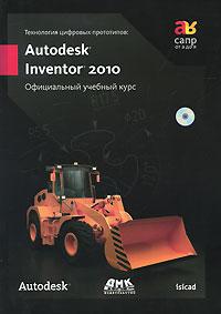 Как выглядит Технология цифровых прототипов. Autodesk Inventor 2010. Официальный учебный курс (+ CD-ROM)
