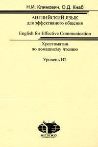 Английский язык для эффективного общения. Хрестоматия для домашнего чтения. Уровень В2 / English for Effective Communication