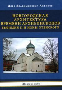 Новгородская архитектура времени архиепископов Ефимия 2 и Ионы Отенского
