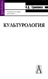 Культурология ( 978-5-902357-72-8, 978-5-8291-0886-1 )