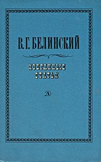 В. Г. Белинский. Избранные статьи
