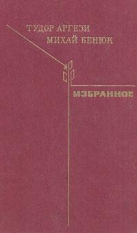 Тудор Аргези, Михай Бенюк. Избранное