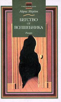 Книга Бегство от волшебника