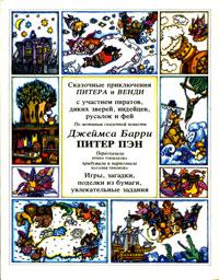Книга Сказочные приключения Питера и Венди