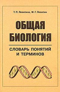 Общая биология. Словарь понятий и терминов