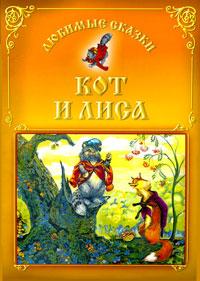 Кот и лиса ( 978-985-513-781-9 )