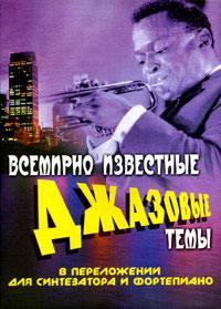 Всемирно известные джазовые темы в переложении для синтезатора или фортепиано