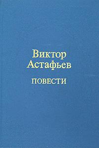 Виктор Астафьев. Повести
