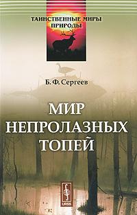 Мир непролазных топей. Б. Ф. Сергеев