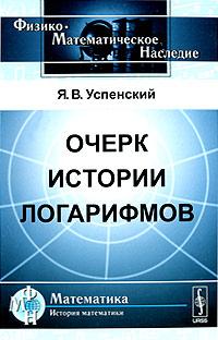 Очерк истории логарифмов ( 978-5-382-01163-9 )