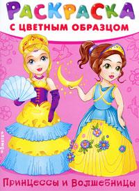 Принцессы и Волшебницы. Раскраска с цветным образцом