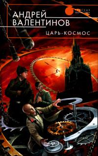 Книга Царь-Космос