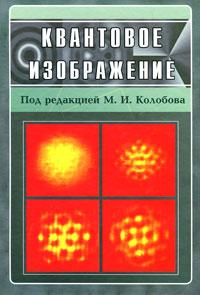 Квантовое изображение