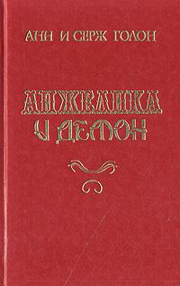 Книга Анжелика и Демон