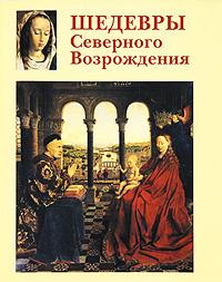 Шедевры Северного Возрождения. В. В. Калмыкова