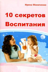 10 секретов воспитания ( 978-5-91653-007-0 )