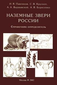 Наземные звери России. Справочник-определитель