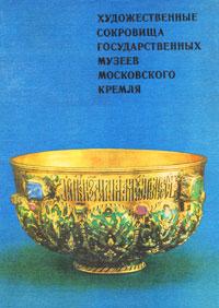 Художественные сокровища государственных музеев Московского Кремля