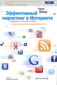 Книга Эффективный маркетинг в Интернете. Социальные сети, блоги, Twitter и другие инструменты продвижения в Сети