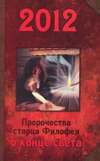 2012. Пророчества старца Филофея о конце света