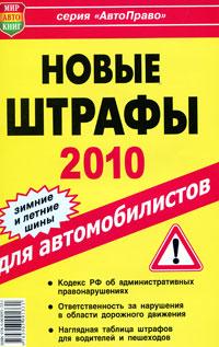 Купить Новые Штрафы 2010г для автомобилистов(Мир Автокниг)