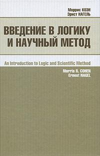 Введение в логику и научный метод. Моррис Коэн, Эрнест Нагель