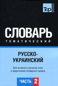 Русско-украинский тематический словарь. В 3 частях. Часть 2