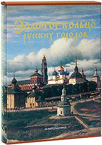 Золотое кольцо русских городов (подарочное издание). Ю. Н. Лубченков