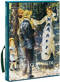 Импрессионизм / Impressionism / Impressionismus (подарочное издание). Юрий Астахов