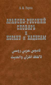 Арабско-русский словарь к Корану и хадисам