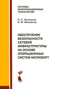 Обеспечение безопасности сетевой инфраструктуры на основе операционных систем Microsoft ( 978-5-94774-850-5 )