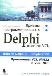 Приемы программирования в Delphi на основе VCL (+ CD-ROM)