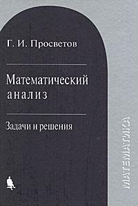Математический анализ. Задачи и решения. ( 978-5-94774-831-4 )