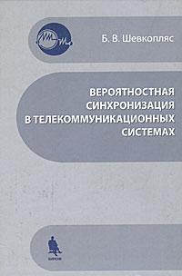 Вероятностная синхронизация в телекоммуникационных системах ( 978-5-94774-808-6 )