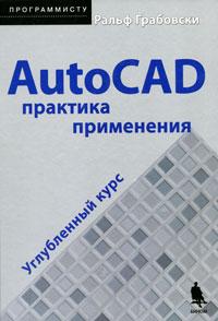 AutoCAD. Практика применения. Углубленный курс (+ CD-ROM)
